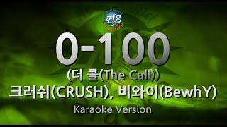 [짱가라오케원키노래방] 크러쉬(CRUSH), 비와이(BewhY) 0 100 (더 콜(The Call)) [ZZang KARAOKE]