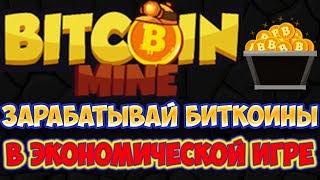 BitcoinMineGame Биткоин Заработок в экономической игре с выводом денег обзор, отзывы, пополнение