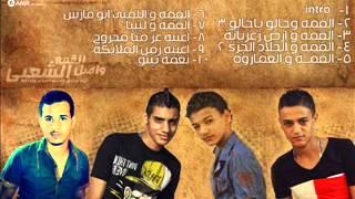 مازيكا القمه و اللمبي ابو فارس تحميل MP3