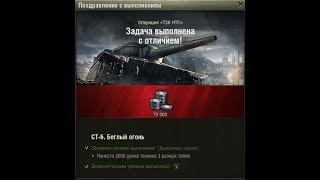 """СТ-6""""Беглый огонь"""""""
