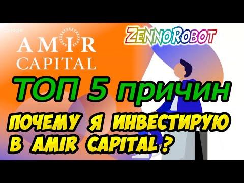 ТОП 5 причин, почему я инвестирую в Amir Capital   Амир Капитал