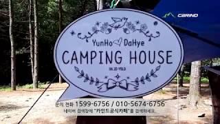 [카인드캠핑카] 카인드 캠핑카 스타렉스 세미 캠핑카 아크원 팔현 캠핑장 가다!