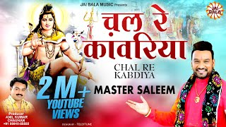 Master Saleem Bhakti Songs  Chal Re Kanwadiya