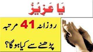 Ya Wadoodo 1000 Martaba Parhne Ki Barkaat In Urdu | Ya