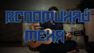 Макс Корж-Вспоминай меня (cover)