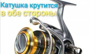 Безынерционная катушка ремонт стопора обратного хода