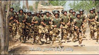 تحميل اغاني والله يا رجال.. ما بدي بالإجابة.. الجيش المصري.. رجال الصاعقة المصرية MP3