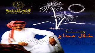 تحميل اغاني طلال مداح / ماعننا وعنك / ألبوم جلسة رقم 45 MP3
