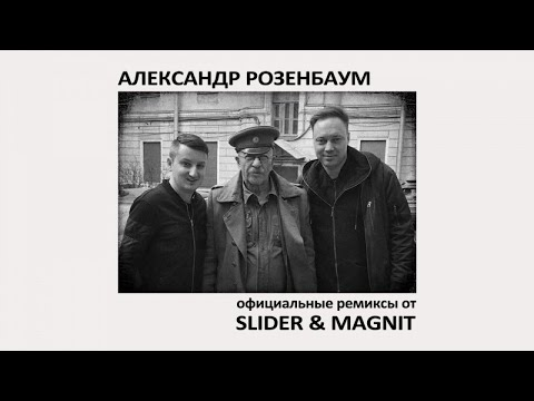 Александр Розенбаум - Гоп-Стоп (Slider & Magnit Remix)