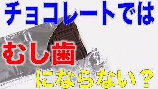 チョコレートでむし歯になることはない?