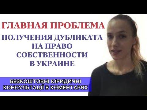 Главная проблема получения дубликата о праве собственности на квартиру в Украине