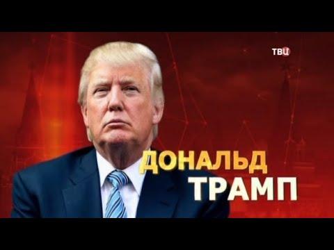 Дональд Трамп. Самый ненавистный президент США