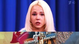 Мужское / Женское. Была ли мама?  Выпуск от 04.07.2017
