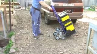Лодочные тележки для перевозки грузов по лестнице