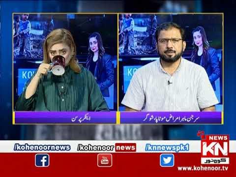 Kohenoor@9 With Dr Nabiha Ali Khan 16 September 2021 | Kohenoor News Pakistan