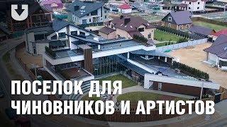 Поселок для бизнесменов, чиновников и артистов