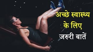 Daily health tips in hindi। Good health। Daily healthy living tips। Health tips video - Download this Video in MP3, M4A, WEBM, MP4, 3GP