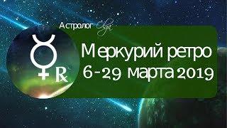 ЭХО ПРОШЛОГО или ПЕРИОД ЯСНОСТИ - Меркурий ретро 6-29 марта 2019 Астролог Olga