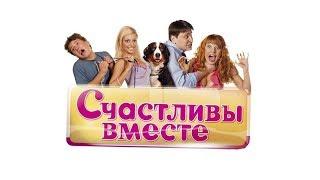 Счастливы вместе 2 сезон 19 серия!