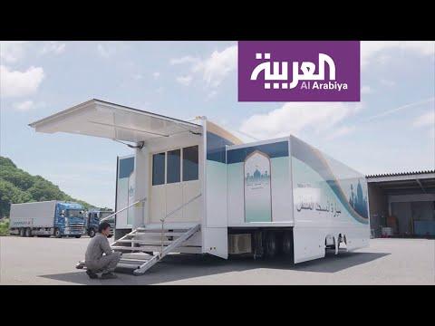 العرب اليوم - ابتكار مسجد متنقل في اليابان