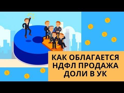 Как облагается НДФЛ продажа доли в уставном капитале ООО