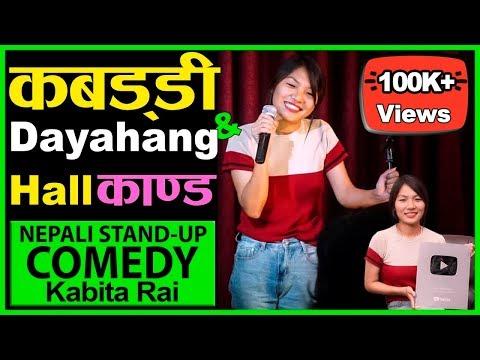Kabaddi, Dayahang & Film Hall Kanda | Stand Up Comedy By Kabita Rai