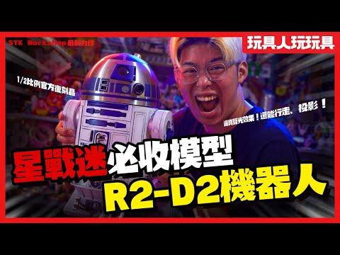 星戰迷必收模型R2-D2機器人!【玩具人玩玩具】STK Workshop 星際大戰系列續作!