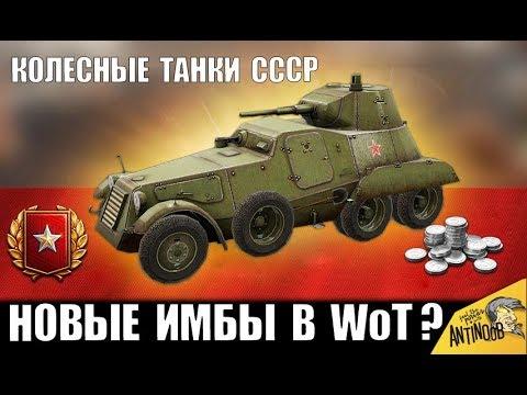 КОЛЕСНЫЕ ИМБЫ СССР! НОВАЯ ВЕТКА КОЛЕСНЫХ ТАНКОВ СССР в World of Tanks?
