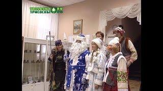 Сотрудники краеведческого музея готовят новогоднее представление
