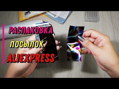 РАСПАКОВКА Посылок с ALIEXPRESS! Товары из Китая!