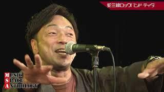 蛇三線ロックバンド ティダ【MUSIC SPACE ANTHOLOGY】