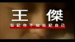 王傑 Dave Wang – 忘記你不如忘記自己 Forget About You, Forget About Myself (官方完整版MV)