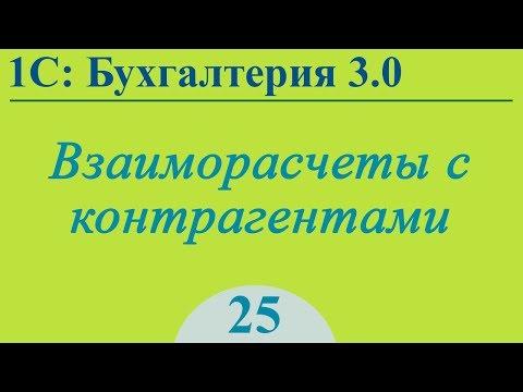 Взаиморасчеты с контрагентами в 1С:Бухгалтерия 3.0