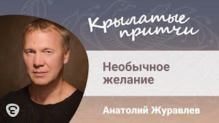 Необычное желание для деда Мороза - Рассказ о невнимании родителей к своим детям - Анатолий Журавлев