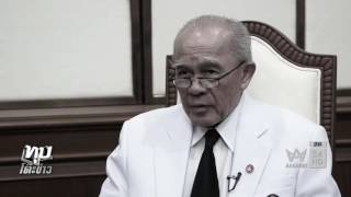 ทุบโต๊ะข่าว : ฟัง แพทย์ประจำพระองค์ในหลวง เผยความจริงสุดซาบซึ้ง ที่คนไทยไม่เคยรู้ 01/11/59