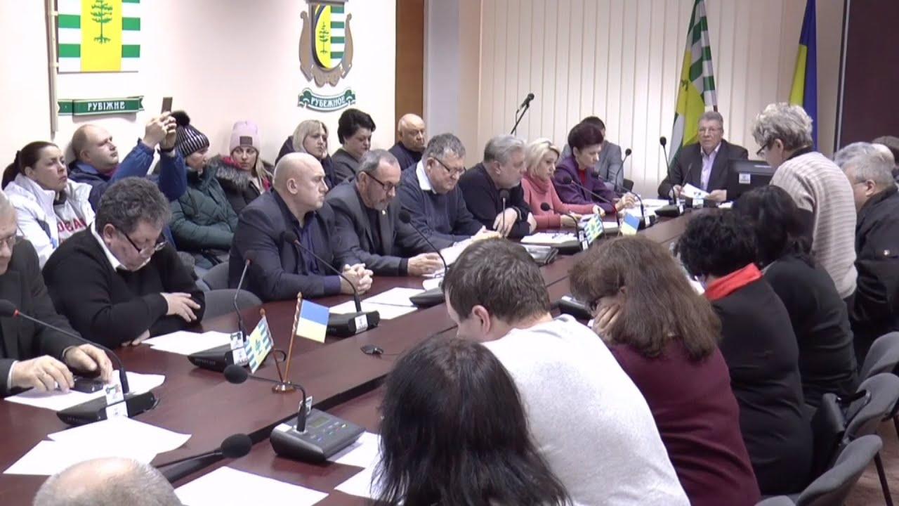 Позачергова 103-а сесія Рубіжанської міської ради