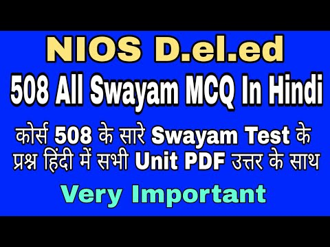 508 All Swayam MCQ in Hindi in One Video Very Important Part