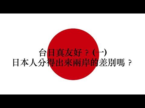 日本人分的出兩岸差異嗎?