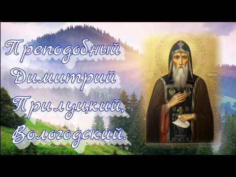 Преподобный Димитрий Прилуцкий, Вологодский,  - День памяти  24 февраля.