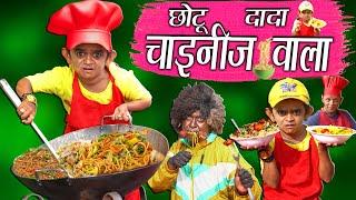 "CHOTU DADA CHINESE WALA | ""छोटू की चायनीज़"" Khandesh Hindi Comedy | Chotu Comedy Video"