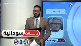 (الفاسدون بالحلال) - عمود الصحفي احمد المصطفي - مانشيتات سودانية