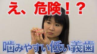 「噛みやすい低い義歯」は危険!?