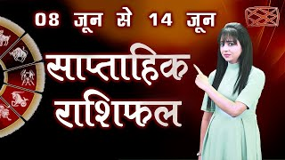 Saptahik Rashifal मेष से मीन साप्ताहिक राशिफल | 08 से 14 जून 2020 | Weekly Horoscope Predictions - Download this Video in MP3, M4A, WEBM, MP4, 3GP