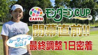 *プロゴルファー有村智恵* 公式YouTubeチャンネル*  ※強風の為、聞き取り辛い箇所があります。  ◆チャンネル登録はコチラから ⇩ https://www.youtube.com/channel/UCmhUGV4TbxgkgOc4zEvRCWQ?view_as=subscriber  ◆Instagram https://www.instagram.com/chiearimura/  ◆Facebook https://ja-jp.facebook.com/ChieArimura1122/  ◆公式サイト http://chie-arimura.net/  #有村智恵 #開幕直前 #アース・モンダミンカップ