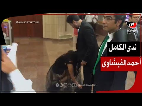 الحب ميعرفش رسميات.. ندى الكامل تربط حذاء زوجها أحمد الفيشاوي في مهرجان الإسكندرية