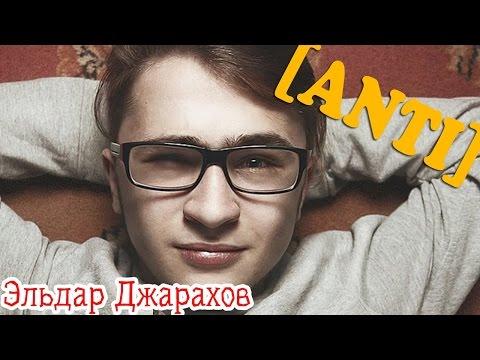 ЭЛЬДАР ДЖАРАХОВ О VERSUS Хованский VS Ларин