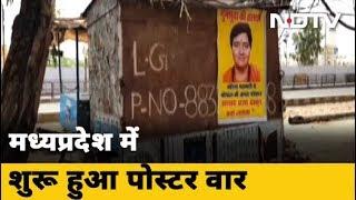 Bhopal में Pragya Singh Thakur के लापता होने का लगा Poster