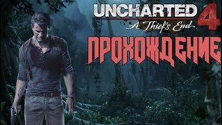 Uncharted 4|Прохождение