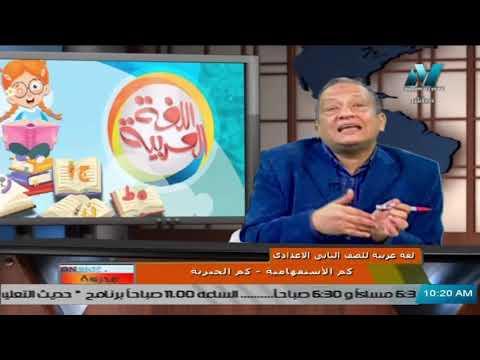 لغة عربية للصف الثاني الاعدادي 2021 ( ترم 2 ) الحلقة 6 –  كم الاستفهامية – كم الخبرية