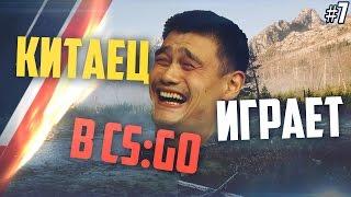Китаец играет в CS:GO #7